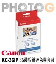 CANON canon KC-36IP  ( KC36IP,36張裝相片印表紙 含色帶 ) CP100 cp910 cp900 cp800 cp760