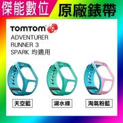 TOMTOM SPARK RUNNER 3 ADVENTURER 探險者 原廠錶帶 寬版(L)