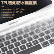 "Apple macbook pro13""15""17""/ Air13""TPU透明防水鍵盤保護膜"