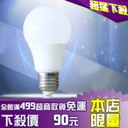 LED 10W白光  綠能燈泡 球泡燈/11W亮度 9W的省電