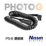 Nissin Power Pack PS8 閃燈連接線 電池箱 ( For CANON NIKON SONY )