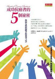 成功抗癌者的5個祕密Secrets of Cancer Survivors:A Book of Hope for Cancer Patients, Their Families and Friends 給病友與照顧者的希望之書