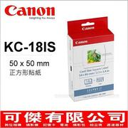 可傑 Canon SELPHY KC-18IS 5X5cm 方形相片貼紙18張 適用CANON相片列印機