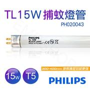 【飛利浦PHILIPS】TL 15W BLACK LIGHT捕蚊燈管 T5捕蚊燈專用 PH020043