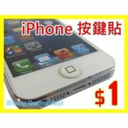 【iPhone系列按鍵貼】iPhone 6 5S 4S mini ipad 4 按鍵貼 保護貼 iPhone5S