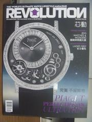 【書寶二手書T3/收藏_QHL】Revolution芯動_32期_Piaget Perfection in…