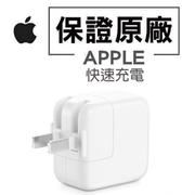 原廠 Apple ipad Air iphone6S/7/7 Plus 平板 旅充頭 2.4A 12W 充電頭
