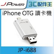 J-POWER iPhone OTG 讀卡機 SD卡轉接器 JP-i688 iPhone/iPad