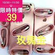 【Love Shop】玫瑰金傳輸線 充電線 IOS9 IPHONE/IPAD/iphone6/7 plus可用