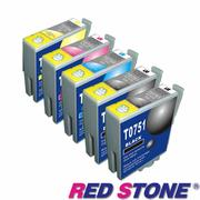 【red stone epson】 t0751.t0752.t0753.t0754墨水 (二黑三彩)超值優惠組