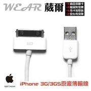 Apple原廠充電傳輸線iPhone4 iPod nano touch iPhone4S iPad2