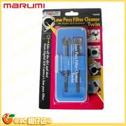 Marumi Low Pass Filter Cleaner Twin 原廠 CCD CMOS 感光元件 果凍棒 清潔組 果凍筆
