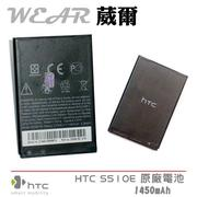 葳爾洋行 Wear HTC BA S530【原廠電池】附保證卡,Desire S S510E S710E Incredible S 不可思議 S710D Mozart T8698 Desire Z A7272【BG32100】