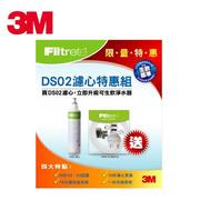 3M DS02淨水器(特惠組)(DS02(sampling pack))