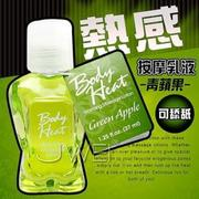 美國PIPEDREAM★Body Heat 熱感按摩油-Green Apple青蘋果(37ml)★女