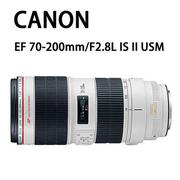 Canon EF 70-200mm/F2.8L IS II USM (公司貨)