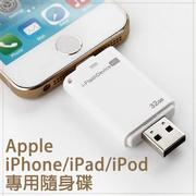 16GB Apple iPhone6/5S/5/SE Plus/iPod Touch 5 手機隨身碟