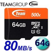 Team 十銓 64GB 80MB/s microSDXC TF U1 C10 記憶卡