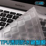 現貨 Apple macbook Air 11.6吋TPU透明防水鍵盤保護膜