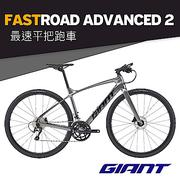 GIANT FASTROAD ADVANCED 2 碳纖平把跑車(2021)