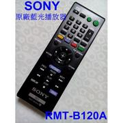 SONY原廠BD藍光遙控器RMT-B120A可用BDP-S1100 . BDP-S1200 . BDP-S5200