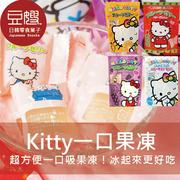 【豆嫂】日本零食 Hello Kitty果凍(橘子/葡萄/蘋果/優格)★5月宅配$499免運★