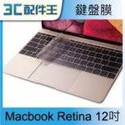 Apple MacBook Retina 12 吋 / 13吋 共用 專用TPU鍵盤保護膜 新版Mac 鍵盤膜 果凍膜