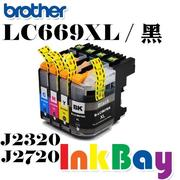 Brother LC-669XL BK / LC669XL BK 黑色相容墨水匣【適用】MFC-J2320 / MFC-J2720