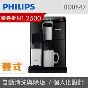 【飛利浦 PHILIPS】Saeco Coffee Switch All in 1  義式咖啡機 HD8847