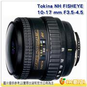 申請送百元 送拭鏡紙 TOKINA AT-X 107 DX NH Fisheye 10-17mm F3.5-4.5 NH FISHEYE 立福公司貨 for Canon Nikon 魚眼 無遮光罩 2年保