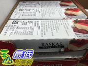 [低溫宅配 無法超取] COSCO RASKAS CREAM CHEESE 奶油乾酪1.36KG _C333284