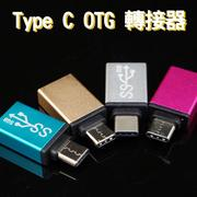 【OTG 轉接頭】USB3.1 Type C to USB3.0 OTG 轉接傳輸器Note8/S8/S8+/C9 Pro/A7/A5、HTC U Ultra/U Play、LG G5/G6/Q6/V30 C公轉A母-ZW