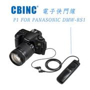 CBINC P1 電子快門線 FOR PANASONIC DMW-RS1