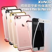 XUNDD For Apple iPhone 6 Plus / 6s Plus 5.5吋 精緻鎧甲軟性保護殼