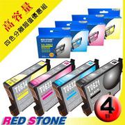RED STONE for EPSON T0621.T0632.T0633.T0634墨水匣(四色一組)