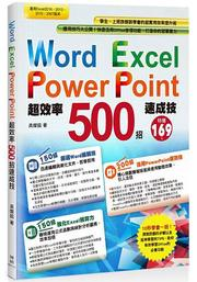 Word+ Excel+PowerPoint 超效率500招速成技