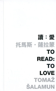 讀:愛 To Read: To Love