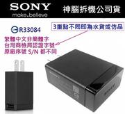 【台灣公司貨】Sony【EP880+EC803】原廠充電組 Xperia M5 C5 Z3+ Z5 XP XA XC Xperia X Z5P Z4 Table X Performance