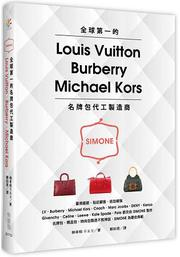 全球第一的LV、Burberry、Michael Kors名牌包代工製造商:SIMONE