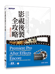 影視後製全攻略:Premiere Pro/After Effects/Encore (適用CC/CS6)