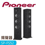 【Pioneer 先鋒 】SP-FS52 Andrew Jones 認證揚聲器