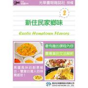 電子書 Exotic Hometown Flavors 2 新住民家鄉味 2