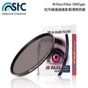 【STC】Ultra Layer IR Pass Filter 760nm 紅外線濾鏡(77mm)