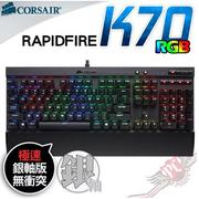 PC PARTY 海盜船 Corsair Gaming K70 RGB 銀軸 全彩 電競機械式鍵盤