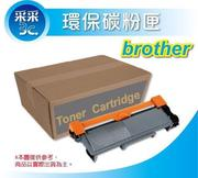 Brother TN-3350 8K 環保高容量碳碳匣 適用:MFC-8510DN/8910DW/DCP-8155DN