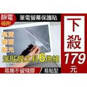 送貼膜工具6件組 ASUS Vivo Book S510UQ UX530UQ UX550VE 15.6吋 螢幕保護貼
