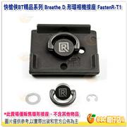 BlackRapid Breathe 快槍俠 D 形環相機接座 FastenR-T1 公司貨 D環接座 Manfrotto RC2 腳架快拆板