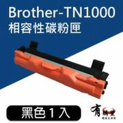 【Brother】相容碳粉匣 Brother TN1000 適用 HL-1110/DCP-1510/MFC-1815/MFC-1910W/DCP-1610W/HL-1210W