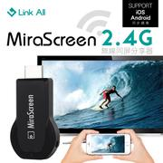 Link All MiraScreen 2.4G無線影音分享器