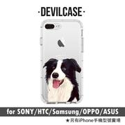 DEVILCASE彩繪手機殼 動物系列 邊境牧羊犬 for SONY HTC SAMSUNG OPPO ASUS